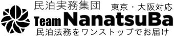 民泊実務集団Team NanatsuBa|七ッ葉事務所