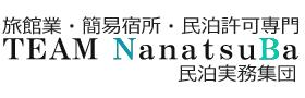民泊実務集団Team NanatsuBa